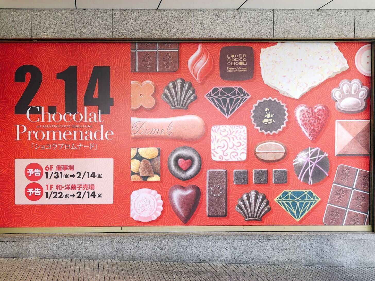 バレンタイン上野松坂屋