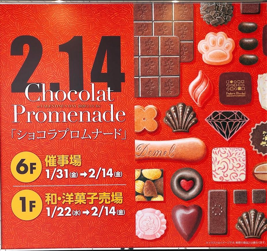 松坂屋上野店ショコラプロムナード