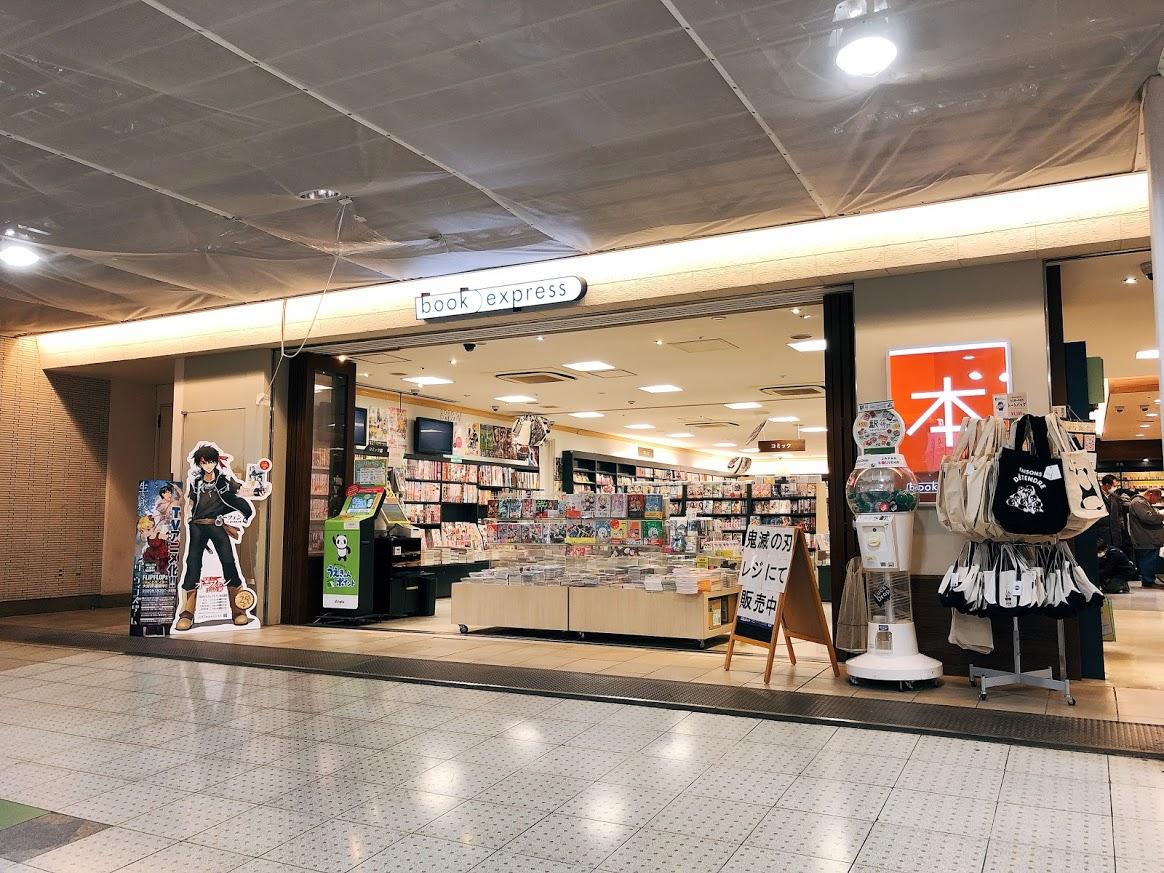 上野駅-本屋