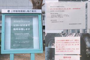 上野-コロナ-休館休園