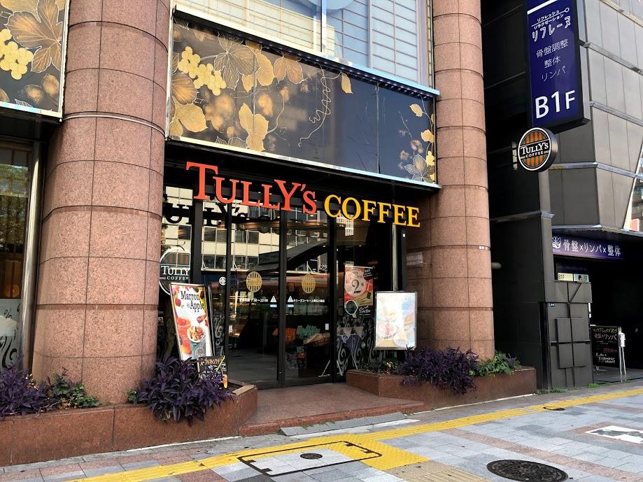 タリーズコーヒー上野