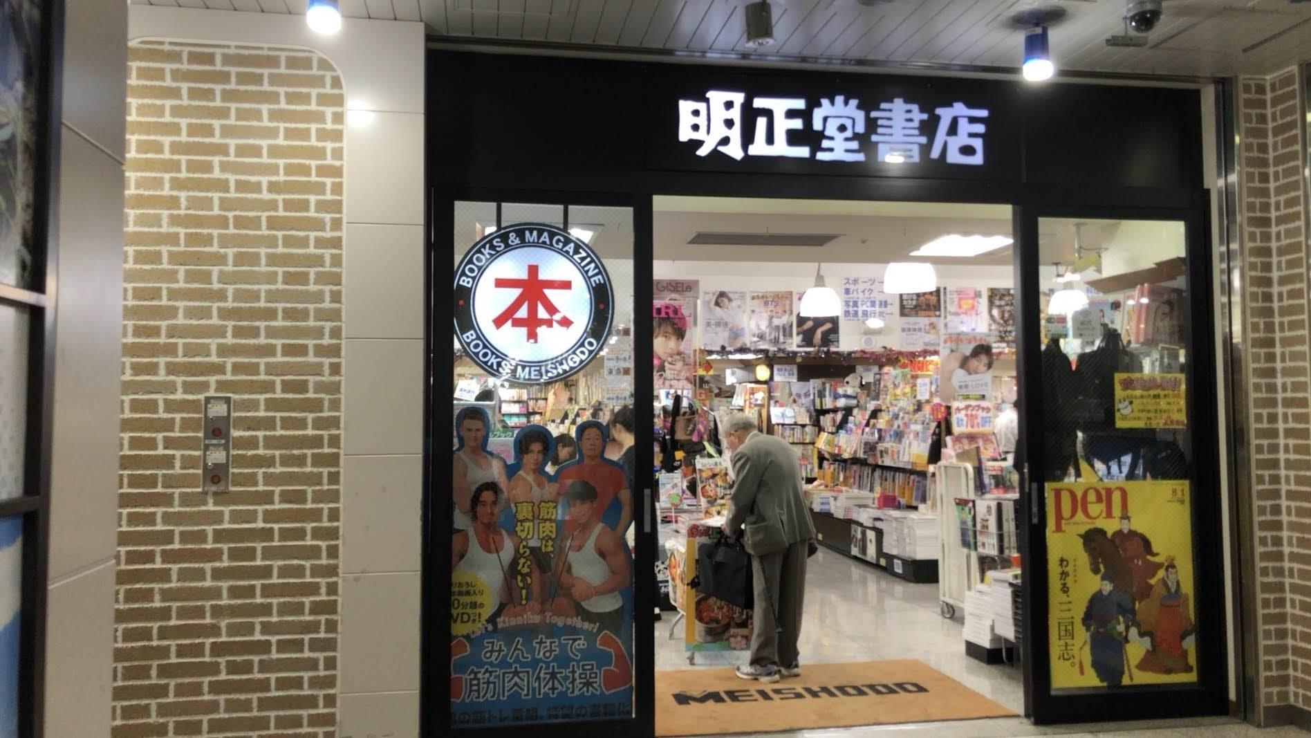 本屋アトレ上野
