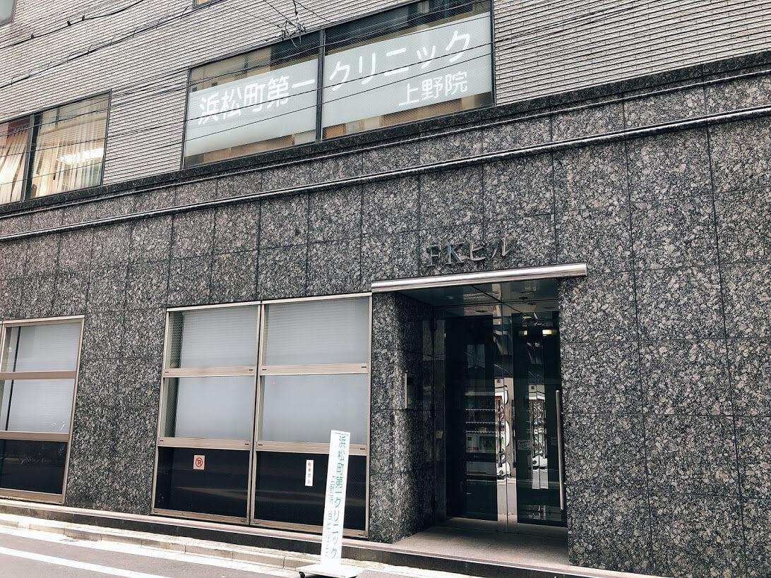 浜松第一クリニック