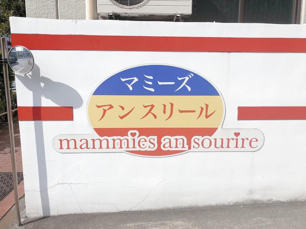 マミーズアンスリール
