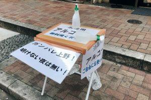上野テイクアウト-デリバリー