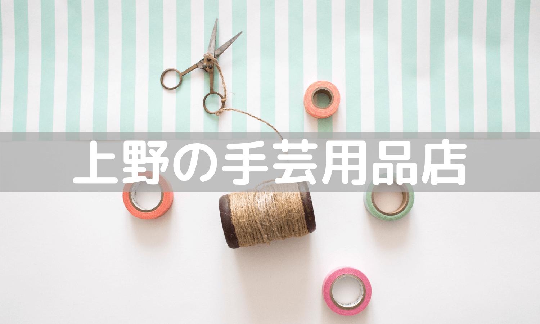 上野の布屋