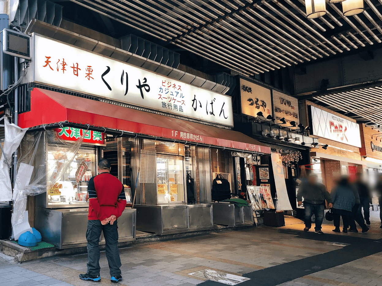 天津甘栗 上野