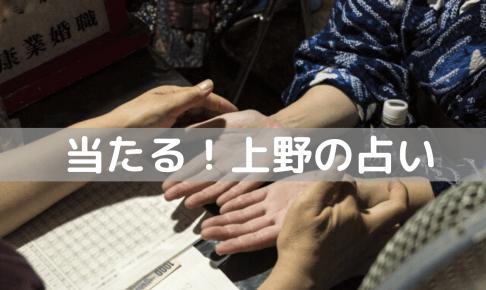 上野の当たる占い