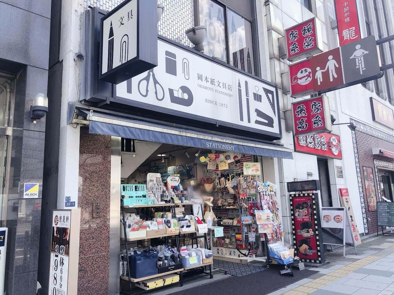 岡本紙文具店