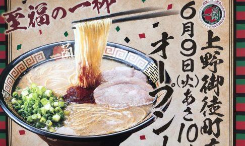 一蘭 上野御徒町店